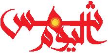 صحيفة شمس اليوم