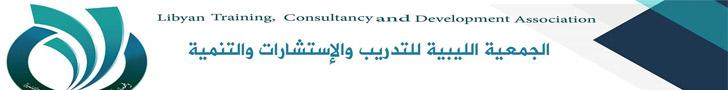الجمعية الليبية للتدريب والإستشارات والتنمية