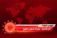 Photo of تسجيل 58 وفاة و1564 إصابة جديدة بفيروس كورونا في تونس
