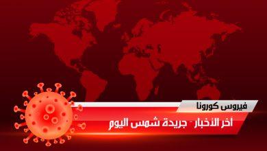 Photo of الهاشمي الوزير: إنخفاض نسبي في تونس على غرار بقية الدول في عدد الاصابات والوفيات بكورونا