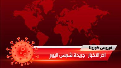 Photo of تطور الوضع الوبائي وتونس تسجل  94 حالة وفاة خلال 24 ساعة الأخيرة