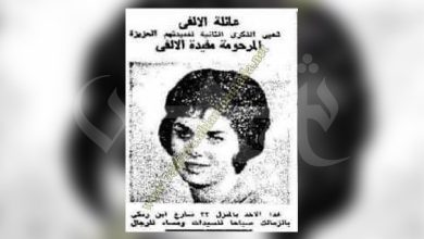 Photo of نادر جدا : صورة ديدى الالفى او مفيدة الالفى حبيبة عبد الحليم حافظ  الحقيقية…