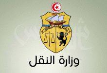 Photo of تأجيل تعيينات وزارة النقل
