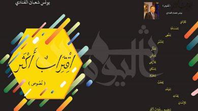 Photo of (اقترابٌ أكثر)  العتبات.. اللغة التصويرية .. السيمترية  بقلم/ أ. رقية عبدالنبي البوسيفي