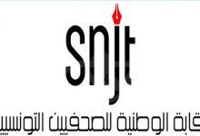 Photo of نقابة الصحفيين تدين العنف ضد الصحفيين في مسيرة النهضة وتقرر اللجوء إلى القضاء