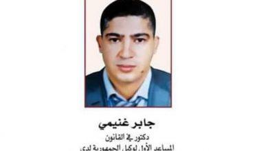 Photo of استقلالية القضاء في زمن تفشي وباء كورونا بقلم: الدكتور جابر غنيمي