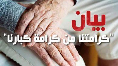 "Photo of حملة ""كرامتنا من كرامة كبارنا """
