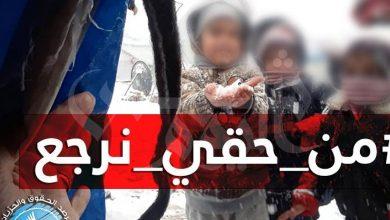 Photo of اكثر من 146طفل  تونسي دون 13سنة عالقين بمخيمات سورية وليبية  في وضعية سيئة ينتظرون اجلائهم …