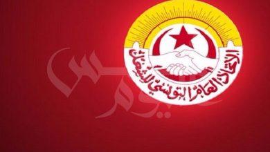 Photo of اتحاد الشغل يؤجّل جميع أنشطته النقابية بسبب الوضع الوبائي
