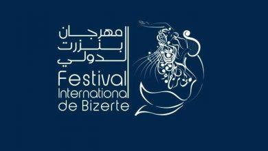 """Photo of افتتاح مهرجان بنزرت الدولي بعرض """"الزواية """"لوجدي المعمري"""
