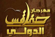 Photo of الغاء مهرجان صفاقس الدولي في دورته 42 بسبب فيروس كورونا