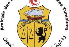 Photo of بيان ودادية قدماء البرلمانيين التونسيين