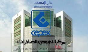 Photo of حركية في مركز النهوض بالصادرات