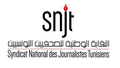 Photo of النقابة الوطنية للصحفيين تقر يوم غضب  الخميس 26 نوفمبر  2020