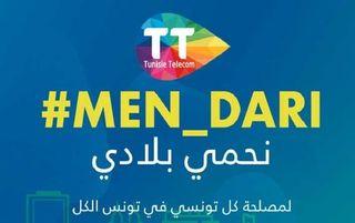 Photo of اتصالات تونس : تطلق تطبيقية #Men_Dari وتمنح تحفيظ ب 10%