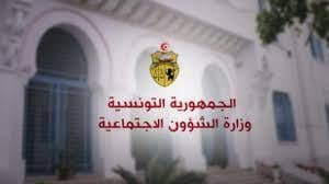 Photo of وزارة الشؤون الاجتماعية تحدد الأنشطة السياحية المعنية بالمنحة الاستثنائية ب 200 دينار