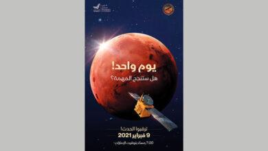 "Photo of ""العرب إلى المريخ"" يتصدر ""تويتر"".. ""يوم واحد يفصلنا عن معانقة حلم زايد"""