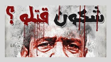 Photo of 10 فيفري  2021 ندوة إعلامية حول آخر المستجدات بمناسبة الذكرى الثامنة لاغتيال شكري بلعيد