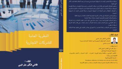 Photo of جديد الدكتور جابر غنيمي : إصدار كتاب  النظرية العامة للشركات التجارية