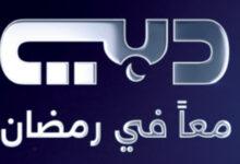 Photo of 12 مسلسلاً في «رمضـــــان» لألمع نجوم العرب.. على شاشَتي «دبــــي» و«سما دبي»
