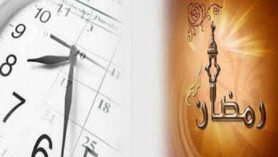 Photo of اليوم انطلاق اعتماد التوقيت الرمضاني بالمؤسسات التربوية