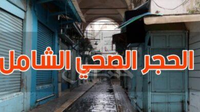 Photo of اللجنة العلمية تقترح فرض حجر صحي شامل أيام العيد