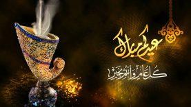 Photo of شمس اليوم تتمنى لقرائها عيد سعيد اعاده الله عليكم بالخير والبركة